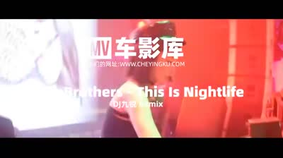 ItaloBrothers - This Is Nightlife(独家国外车载DJMV舞曲)