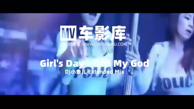 Girl's Day - Oh! My God(独家国外车载DJMV舞曲)