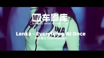 Lenka - Everything At Once(独家国外车载DJMV舞曲)